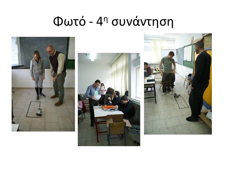 Φωτό - 4 η συνάντηση
