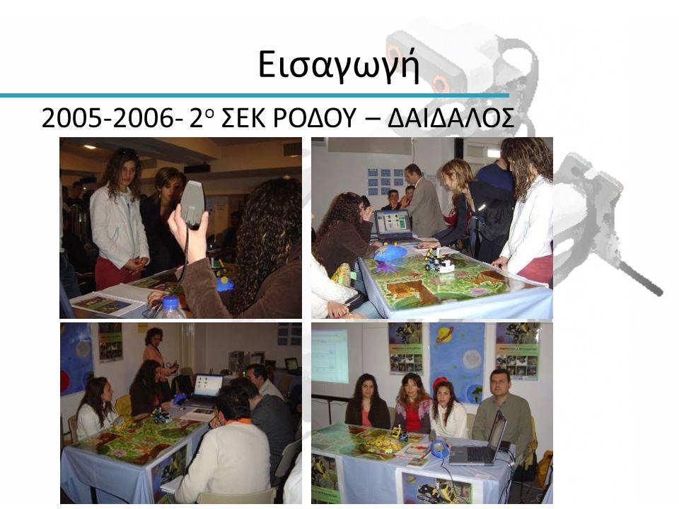 Εισαγωγή 2005-2006- 2 ο ΣΕΚ ΡΟΔΟΥ – ΔΑΙΔΑΛΟΣ