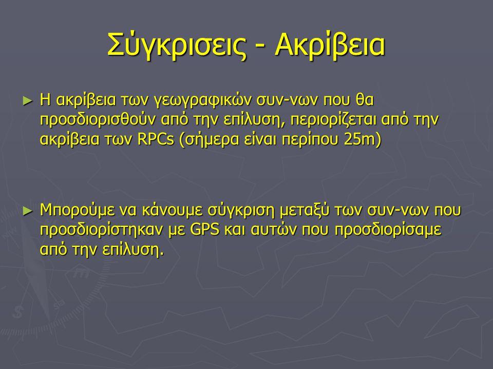 Σύγκρισεις - Ακρίβεια ► Η ακρίβεια των γεωγραφικών συν-νων που θα προσδιορισθούν από την επίλυση, περιορίζεται από την ακρίβεια των RPCs (σήμερα είναι