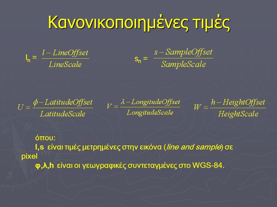 Εξισώσεις Παρατήρησης Left Image Right Image Για να εφαρμόσουμε την ΜΕΤ θα πάρουμε σαν προσεγγιστικές τιμές τις μετρήσεις που έγιναν με GPS Οι εξισώσεις παρατήρησης θα είναι τέσσερις (4), δύο για κάθε εικόνα Οι άγνωστοι θα είναι οι γεωγραφικές συν-νες (κανονικοποιημένες) του σημείου U, V, W
