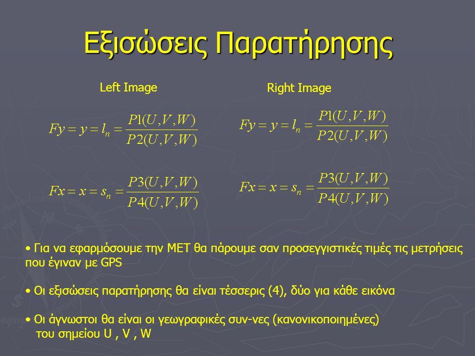Εξισώσεις Παρατήρησης Left Image Right Image Για να εφαρμόσουμε την ΜΕΤ θα πάρουμε σαν προσεγγιστικές τιμές τις μετρήσεις που έγιναν με GPS Οι εξισώσε