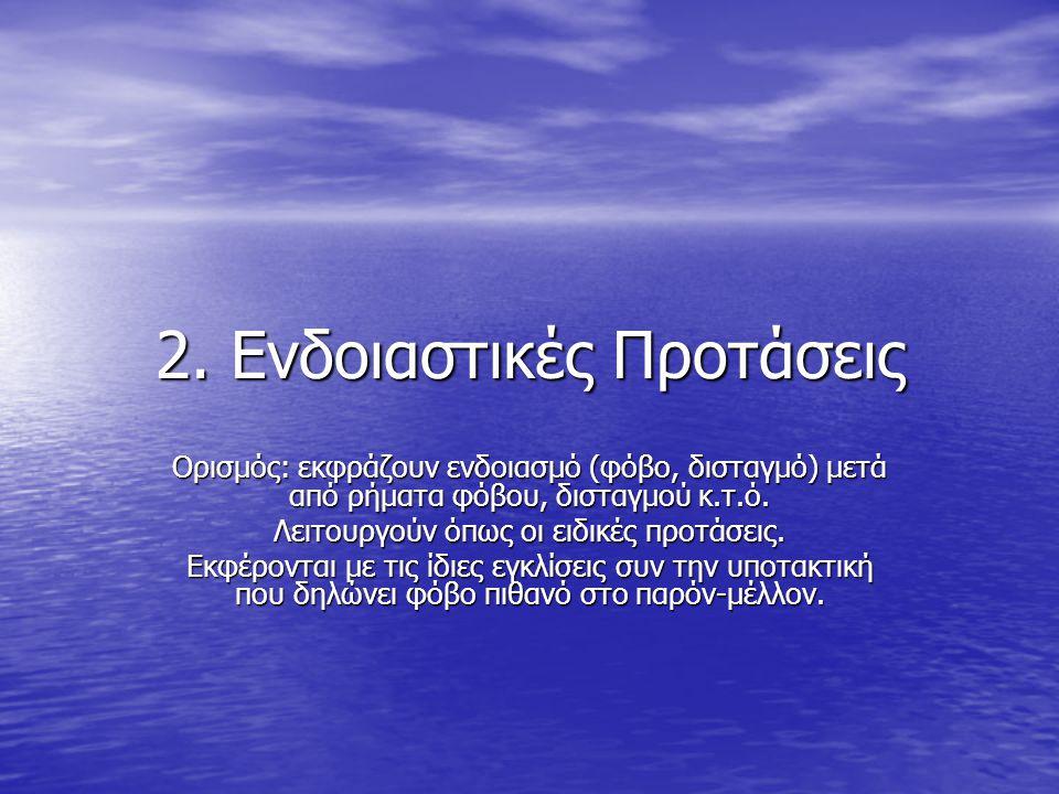 Εφαρμογή 1 Δεινῶς ἀθυμῶ (=ανησυχώ) μήπως ὁ μάντης βλέπῃ.