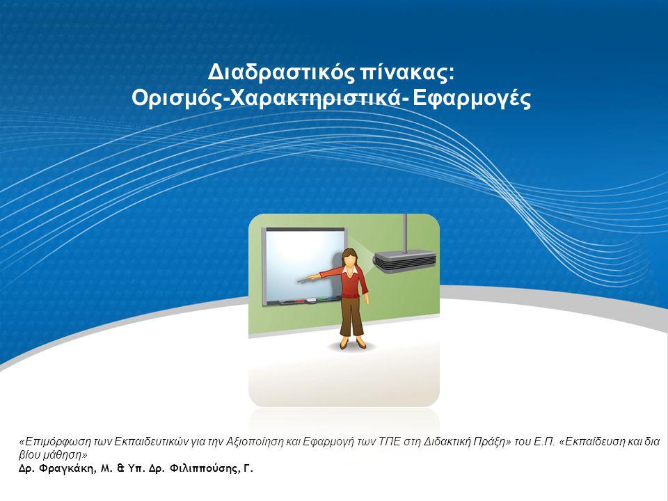 «Επιμόρφωση των Εκπαιδευτικών για την Αξιοποίηση και Εφαρμογή των ΤΠΕ στη Διδακτική Πράξη» του Ε.Π.
