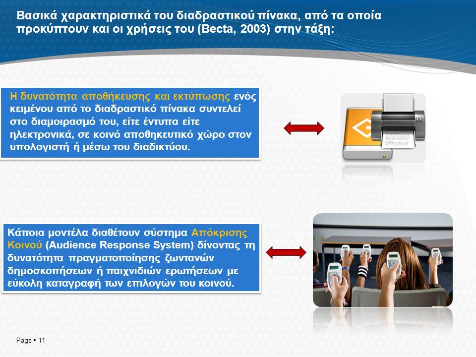 Βασικά χαρακτηριστικά του διαδραστικού πίνακα, από τα οποία προκύπτουν και οι χρήσεις του (Becta, 2003) στην τάξη:  Η δυνατότητα αποθήκευσης και εκτύπωσης ενός κειμένου από το διαδραστικό πίνακα συντελεί στο διαμοιρασμό του, είτε έντυπα είτε ηλεκτρονικά, σε κοινό αποθηκευτικό χώρο στον υπολογιστή ή μέσω του διαδικτύου.