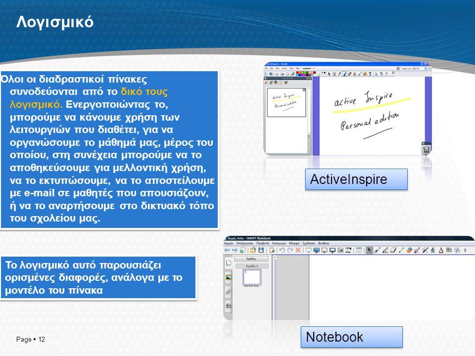 Λογισμικό Όλοι οι διαδραστικοί πίνακες συνοδεύονται από το δικό τους λογισμικό.