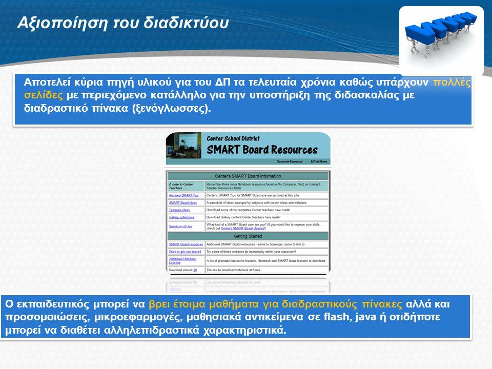 Αξιοποίηση του διαδικτύου  Αποτελεί κύρια πηγή υλικού για του ΔΠ τα τελευταία χρόνια καθώς υπάρχουν πολλές σελίδες με περιεχόμενο κατάλληλο για την υποστήριξη της διδασκαλίας με διαδραστικό πίνακα (ξενόγλωσσες).