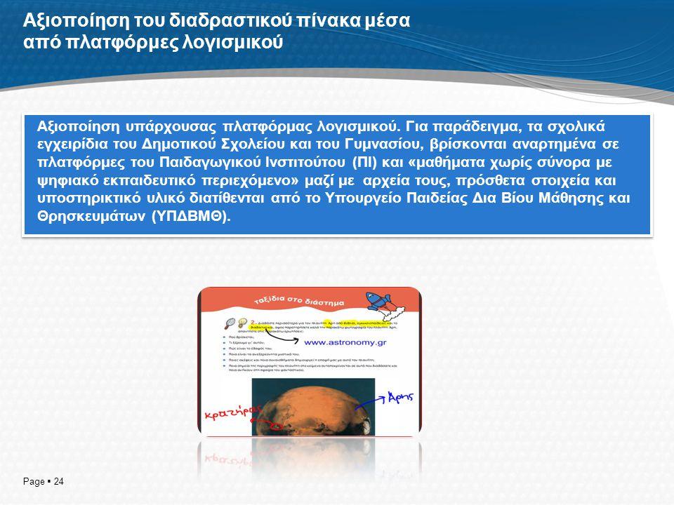 Αξιοποίηση του διαδραστικού πίνακα μέσα από πλατφόρμες λογισμικού  Αξιοποίηση υπάρχουσας πλατφόρμας λογισμικού.