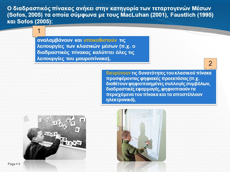 ΔΠ και λογισμικό  Οι διαδραστικοί πίνακες συνοδεύονται από ένα λογισμικό το οποίο πρέπει να εγκαταστήσουμε στον υπολογιστή με τον οποίο θα συνδέσουμε τον πίνακα.