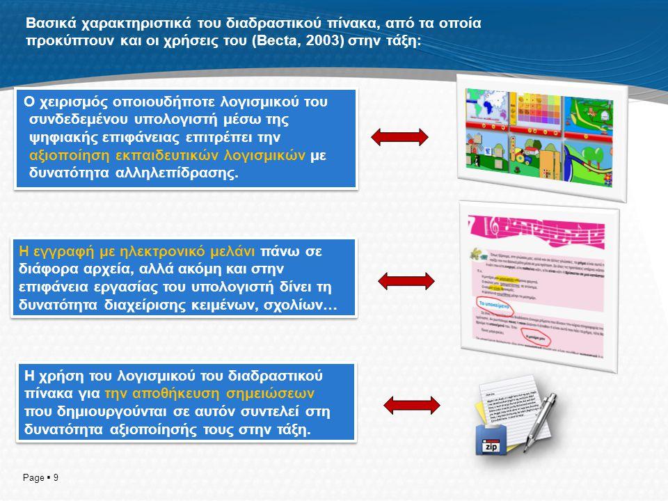 Βασικά χαρακτηριστικά του διαδραστικού πίνακα, από τα οποία προκύπτουν και οι χρήσεις του (Becta, 2003) στην τάξη:  Ο χειρισμός κειμένων του υπολογιστή μέσα από τη ψηφιακή οθόνη επιτρέπει την επισήμανση ενός προγράμματος ή μιας παρουσίασης από τους εκπαιδευτικούς και τους μαθητές.
