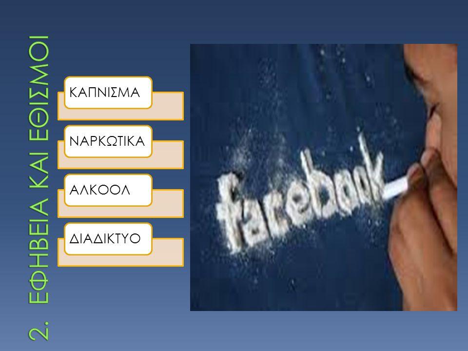 Μέλη κοινωνικών δικτύων (facebook, twitter, myspace κλπ) είναι σήμερα το 90% των νέων στις χώρες της Ευρωπαϊκής Ένωσης.