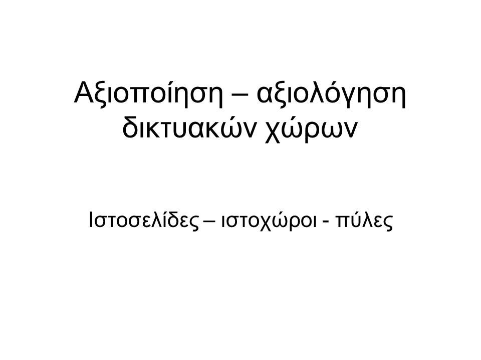 Σχεδιασμός-Αισθητική –Χρώμα φόντου και λέξεων –Τρόπος εμφάνισης των κειμένων και των γραφικών –Ύπαρξη λαθών ορθογραφικών, συντακτικών –Ύπαρξη ή μη διαφημίσεων και αναδυόμενων παραθύρων –Δυνατότητα αναζήτησης –Εύκολη πλοήγηση