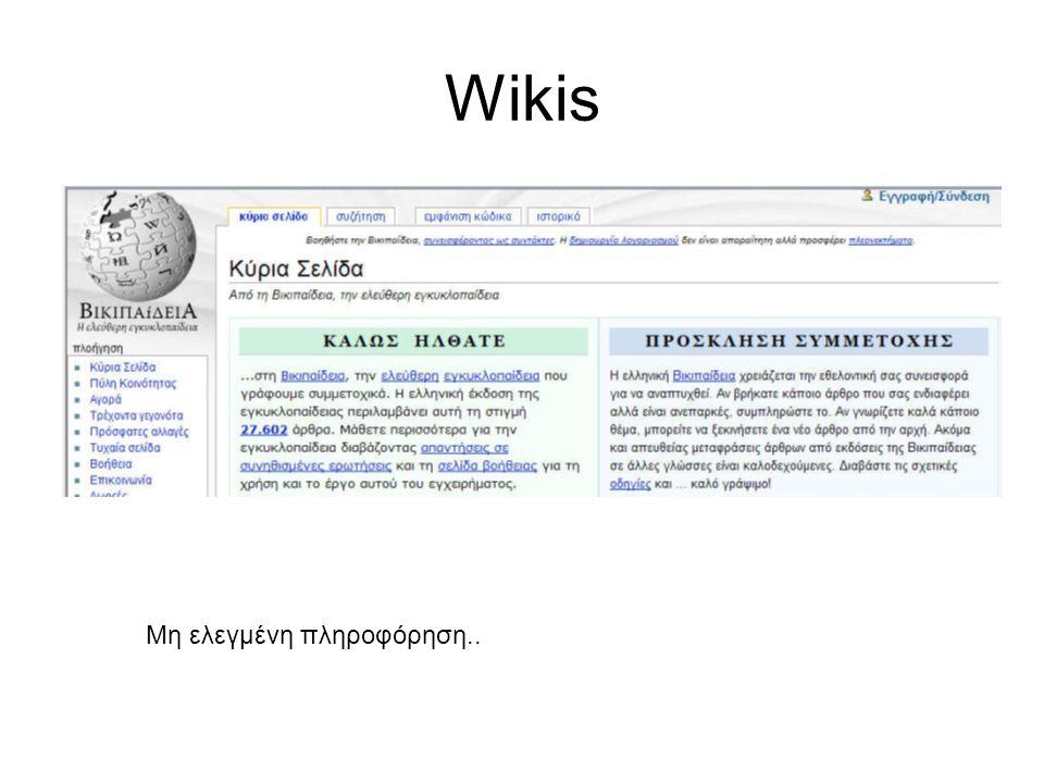 Wikis Μη ελεγμένη πληροφόρηση..