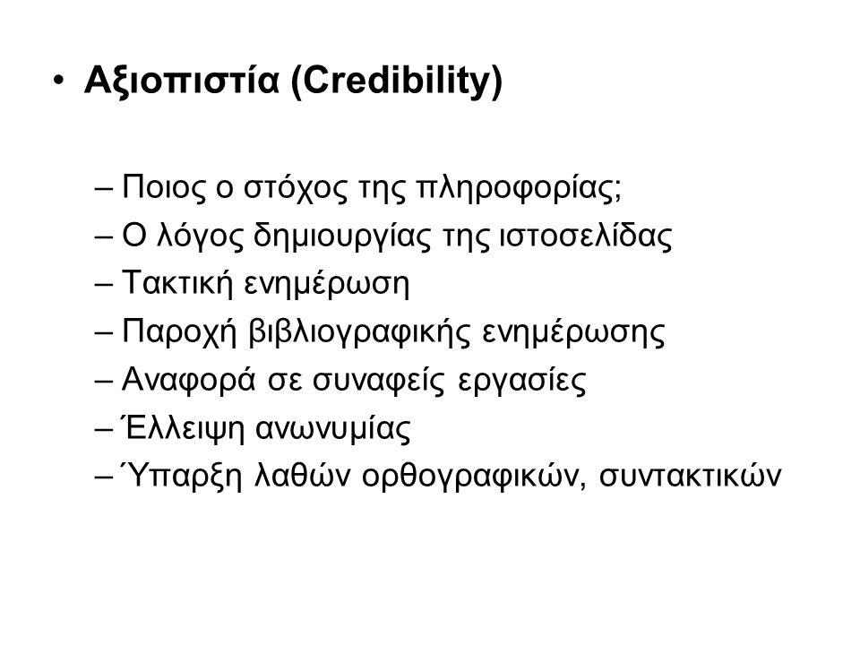 Αξιοπιστία (Credibility) –Ποιος ο στόχος της πληροφορίας; –Ο λόγος δημιουργίας της ιστοσελίδας –Τακτική ενημέρωση –Παροχή βιβλιογραφικής ενημέρωσης –Αναφορά σε συναφείς εργασίες –Έλλειψη ανωνυμίας –Ύπαρξη λαθών ορθογραφικών, συντακτικών