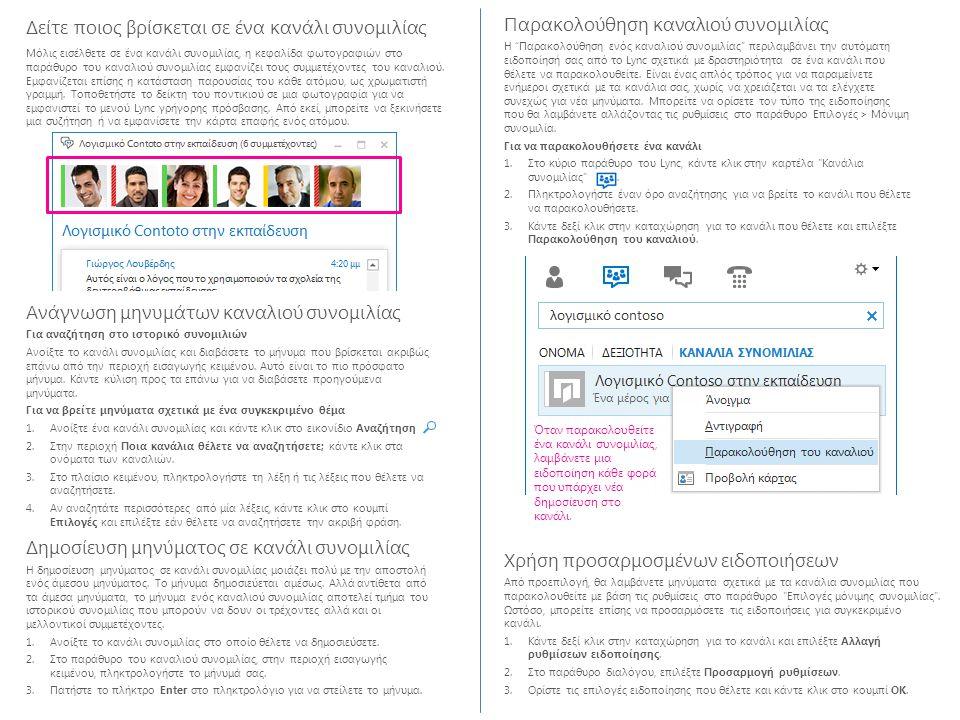 Ανάγνωση μηνυμάτων καναλιού συνομιλίας Για αναζήτηση στο ιστορικό συνομιλιών Ανοίξτε το κανάλι συνομιλίας και διαβάσετε το μήνυμα που βρίσκεται ακριβώς επάνω από την περιοχή εισαγωγής κειμένου.