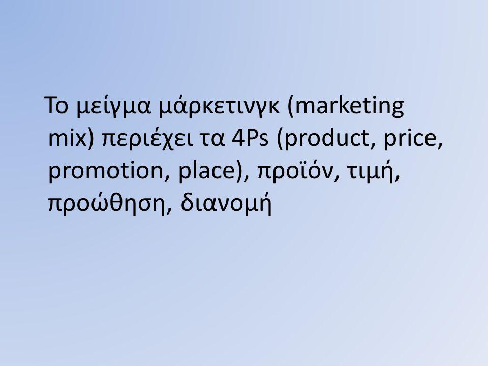 Το μείγμα μάρκετινγκ (marketing mix) περιέχει τα 4Ps (product, price, promotion, place), προϊόν, τιμή, προώθηση, διανομή