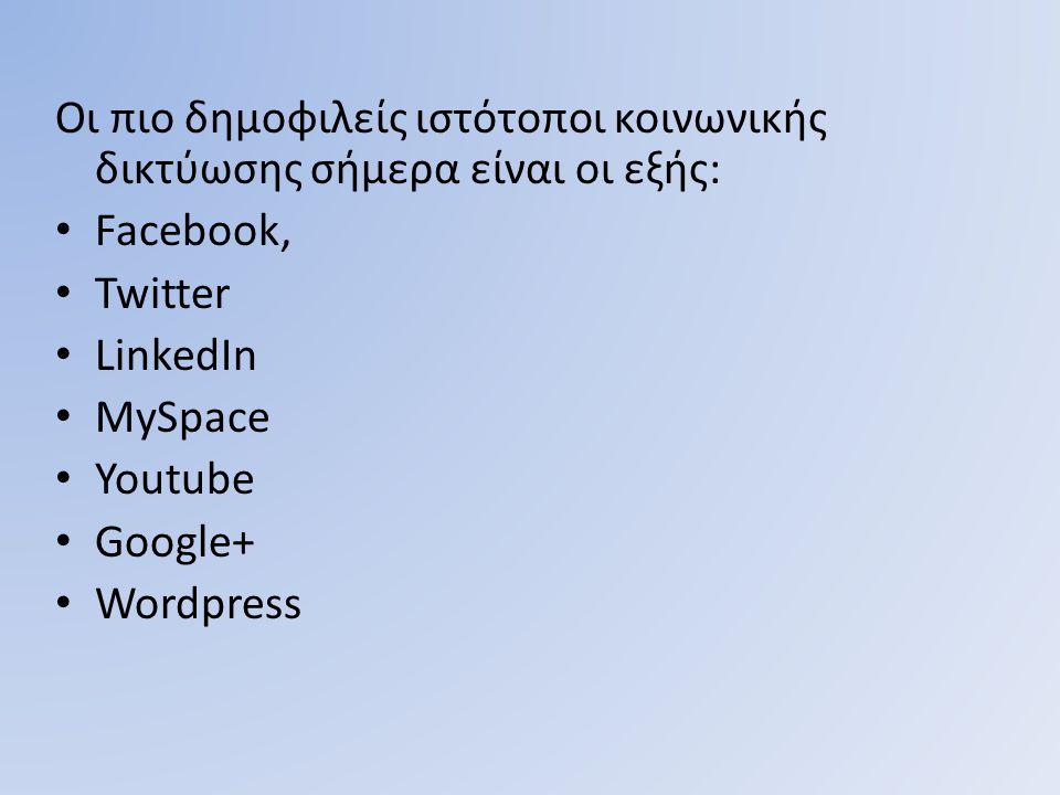 Οι πιο δημοφιλείς ιστότοποι κοινωνικής δικτύωσης σήμερα είναι οι εξής: Facebook, Twitter LinkedIn MySpace Youtube Google+ Wordpress