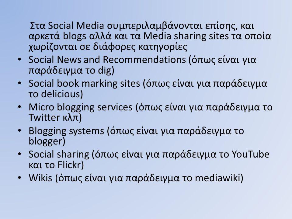 Στα Social Media συμπεριλαμβάνονται επίσης, και αρκετά blogs αλλά και τα Media sharing sites τα οποία χωρίζονται σε διάφορες κατηγορίες Social News an