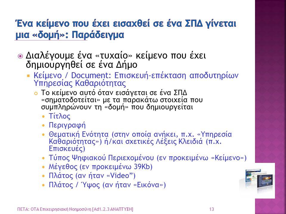  Διαλέγουμε ένα «τυχαίο» κείμενο που έχει δημιουργηθεί σε ένα Δήμο  Κείμενο / Document: Επισκευή-επέκταση αποδυτηρίων Υπηρεσίας Καθαριότητας Το κείμενο αυτό όταν εισάγεται σε ένα ΣΠΔ «σηματοδοτείται» με τα παρακάτω στοιχεία που συμπληρώνουν τη «δομή» που δημιουργείται Τίτλος Περιγραφή Θεματική Ενότητα (στην οποία ανήκει, π.χ.