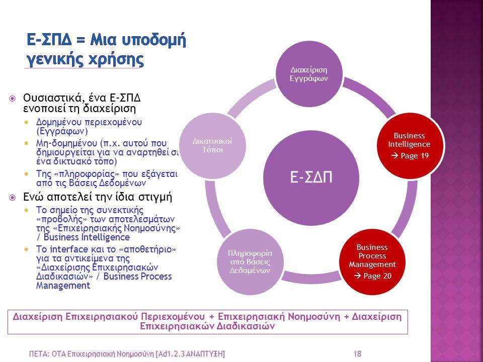 Διαχείριση Επιχειρησιακού Περιεχομένου + Επιχειρησιακή Νοημοσύνη + Διαχείριση Επιχειρησιακών Διαδικασιών  Ουσιαστικά, ένα Ε-ΣΠΔ ενοποιεί τη διαχείριση  Δομημένου περιεχομένου (Εγγράφων)  Μη-δομημένου (π.χ.