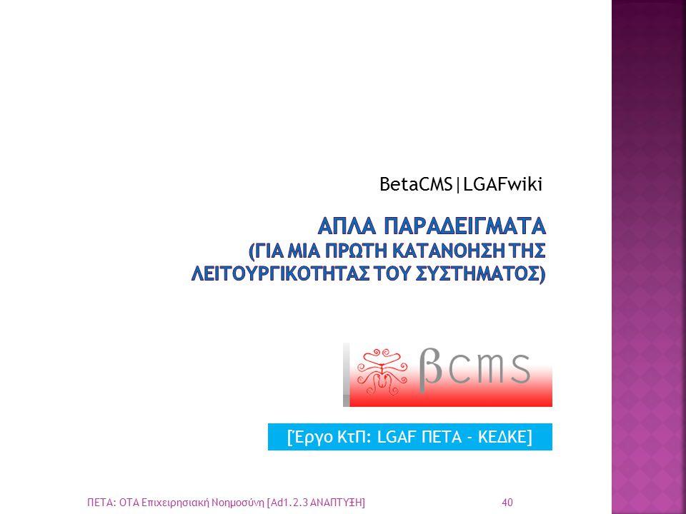 BetaCMS|LGAFwiki 40 ΠΕΤΑ: ΟΤΑ Επιχειρησιακή Νοημοσύνη [Ad1.2.3 ΑΝΑΠΤΥΞΗ] [Έργο ΚτΠ: LGAF ΠΕΤΑ - ΚΕΔΚΕ]