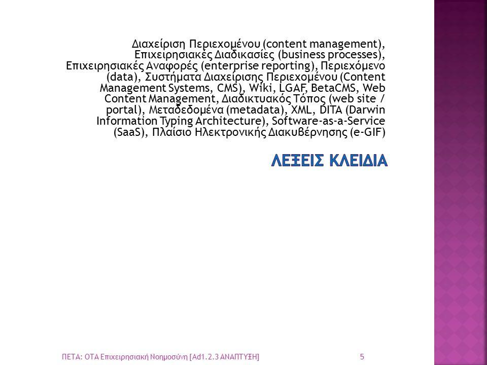 Διαχείριση Περιεχομένου (content management), Επιχειρησιακές Διαδικασίες (business processes), Επιχειρησιακές Αναφορές (enterprise reporting), Περιεχόμενο (data), Συστήματα Διαχείρισης Περιεχομένου (Content Management Systems, CMS), Wiki, LGAF, BetaCMS, Web Content Management, Διαδικτυακός Τόπος (web site / portal), Μεταδεδομένα (metadata), XML, DITA (Darwin Information Typing Architecture), Software-as-a-Service (SaaS), Πλαίσιο Ηλεκτρονικής Διακυβέρνησης (e-GIF) 5 ΠΕΤΑ: ΟΤΑ Επιχειρησιακή Νοημοσύνη [Ad1.2.3 ΑΝΑΠΤΥΞΗ]