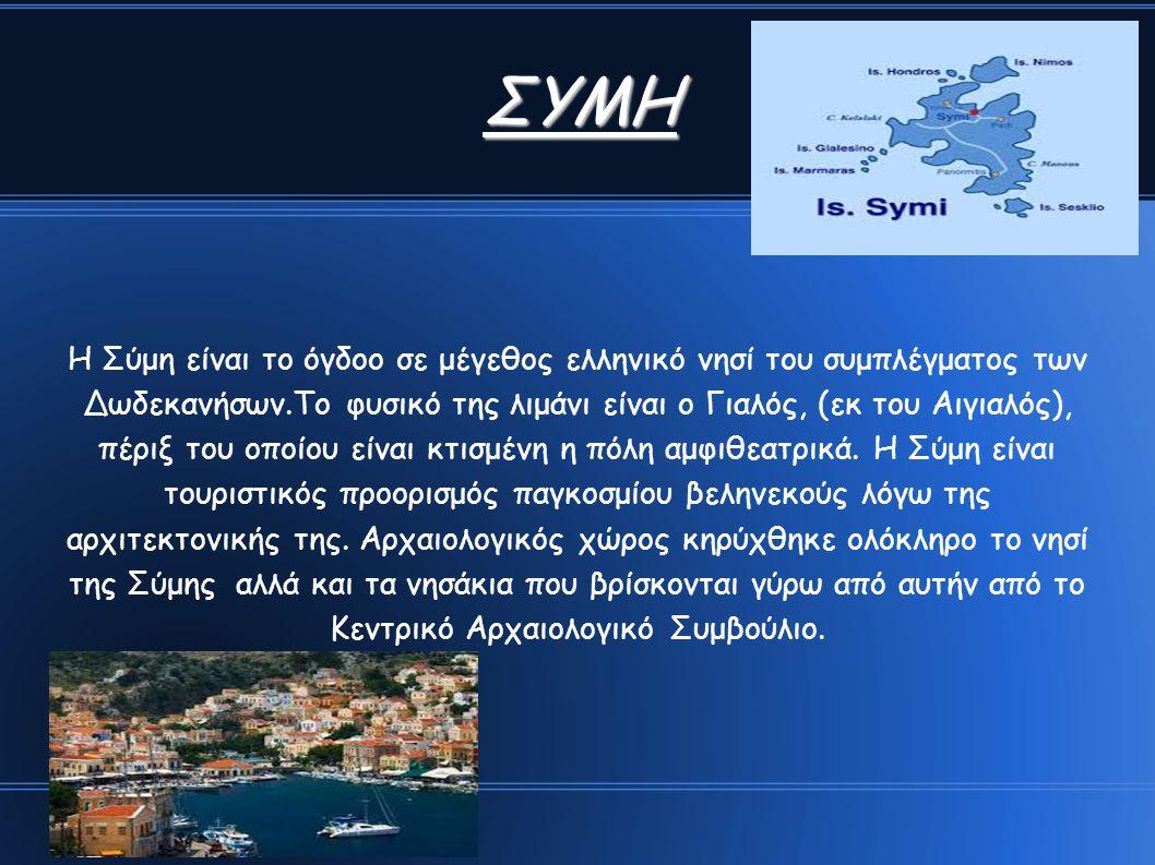 ΣΥΜΗ Η Σύμη είναι το όγδοο σε μέγεθος ελληνικό νησί του συμπλέγματος των Δωδεκανήσων.Το φυσικό της λιμάνι είναι ο Γιαλός, (εκ του Αιγιαλός), πέριξ του