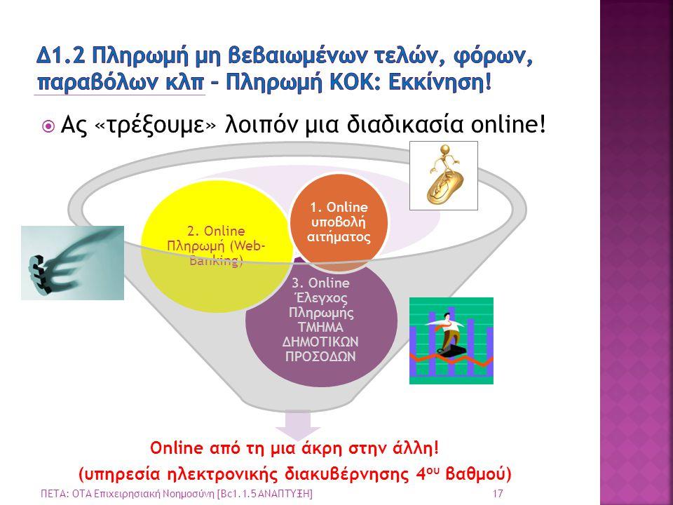Online από τη μια άκρη στην άλλη! (υπηρεσία ηλεκτρονικής διακυβέρνησης 4 ου βαθμού) 3. Online Έλεγχος Πληρωμής ΤΜΗΜΑ ΔΗΜΟΤΙΚΩΝ ΠΡΟΣΟΔΩΝ 2. Online Πληρ