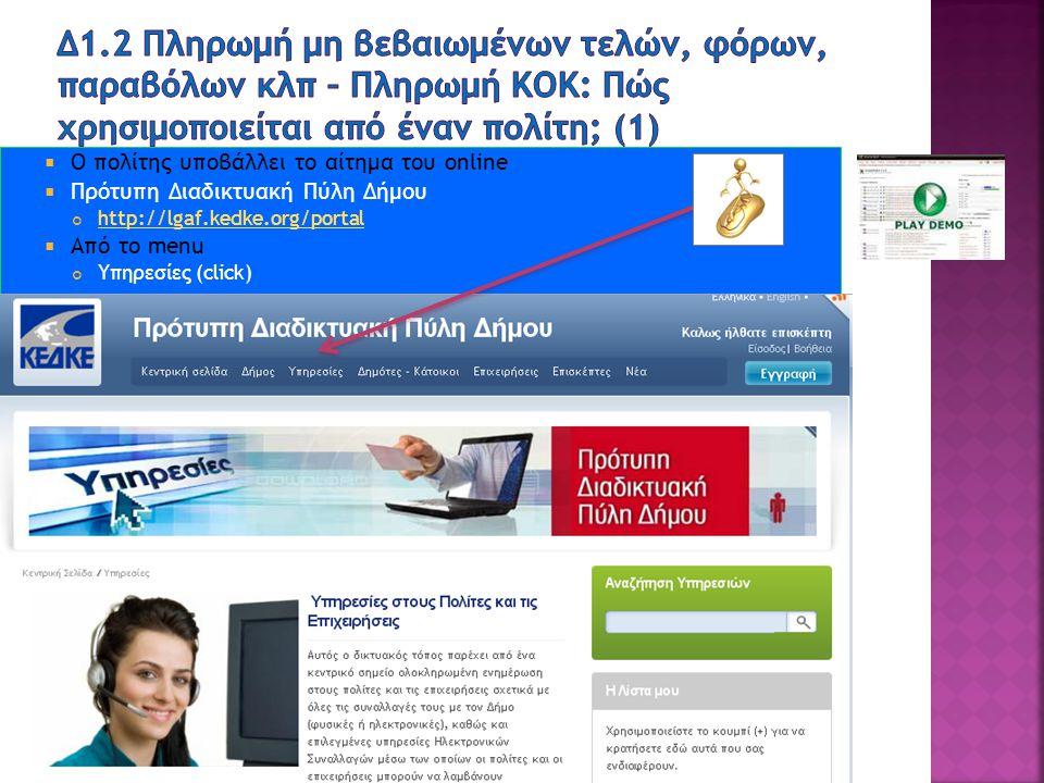  Ο πολίτης υποβάλλει το αίτημα του online  Πρότυπη Διαδικτυακή Πύλη Δήμου http://lgaf.kedke.org/portal  Από το menu Υπηρεσίες (click) 19 ΠΕΤΑ: ΟΤΑ
