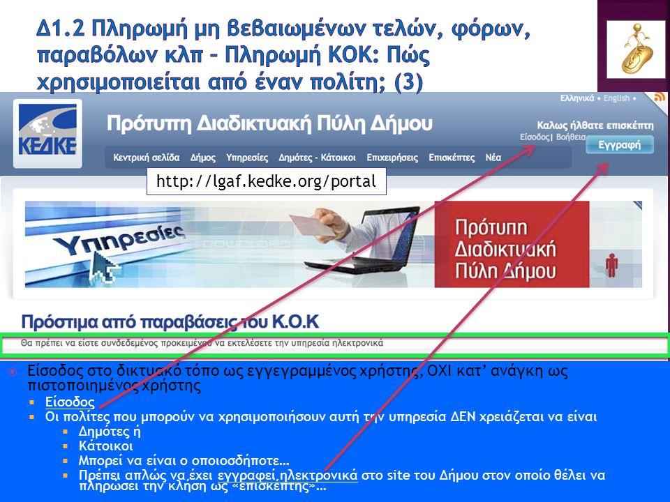 21 ΠΕΤΑ: ΟΤΑ Επιχειρησιακή Νοημοσύνη [Bc1.1.5 ΑΝΑΠΤΥΞΗ]  Είσοδος στο δικτυακό τόπο ως εγγεγραμμένος χρήστης, ΟΧΙ κατ' ανάγκη ως πιστοποιημένος χρήστη