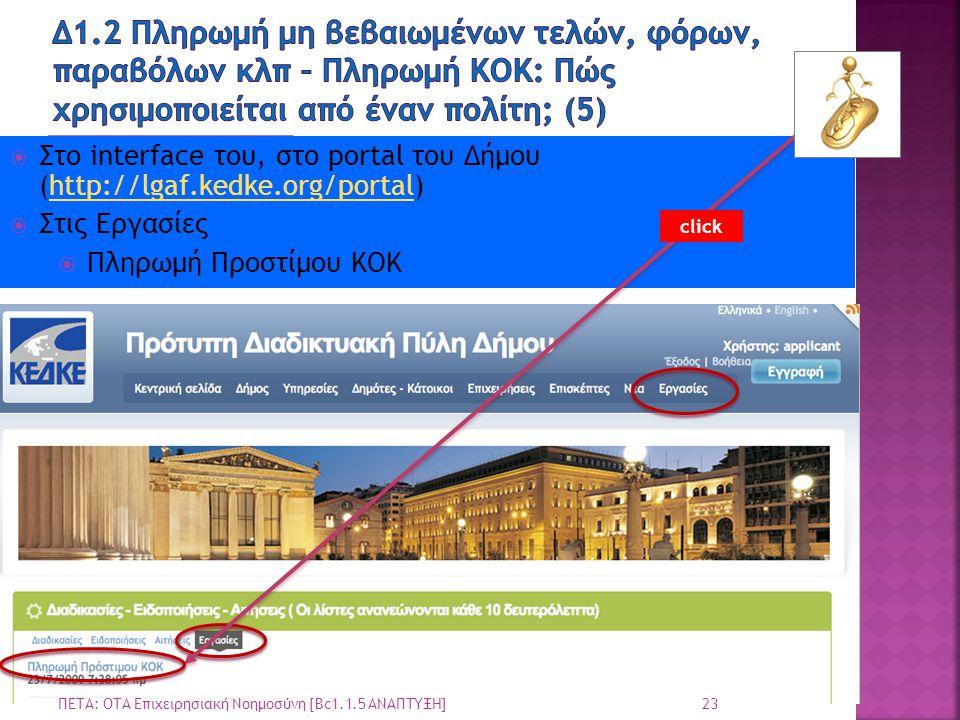 23 ΠΕΤΑ: ΟΤΑ Επιχειρησιακή Νοημοσύνη [Bc1.1.5 ΑΝΑΠΤΥΞΗ]  Στο interface του, στο portal του Δήμου (http://lgaf.kedke.org/portal)http://lgaf.kedke.org/