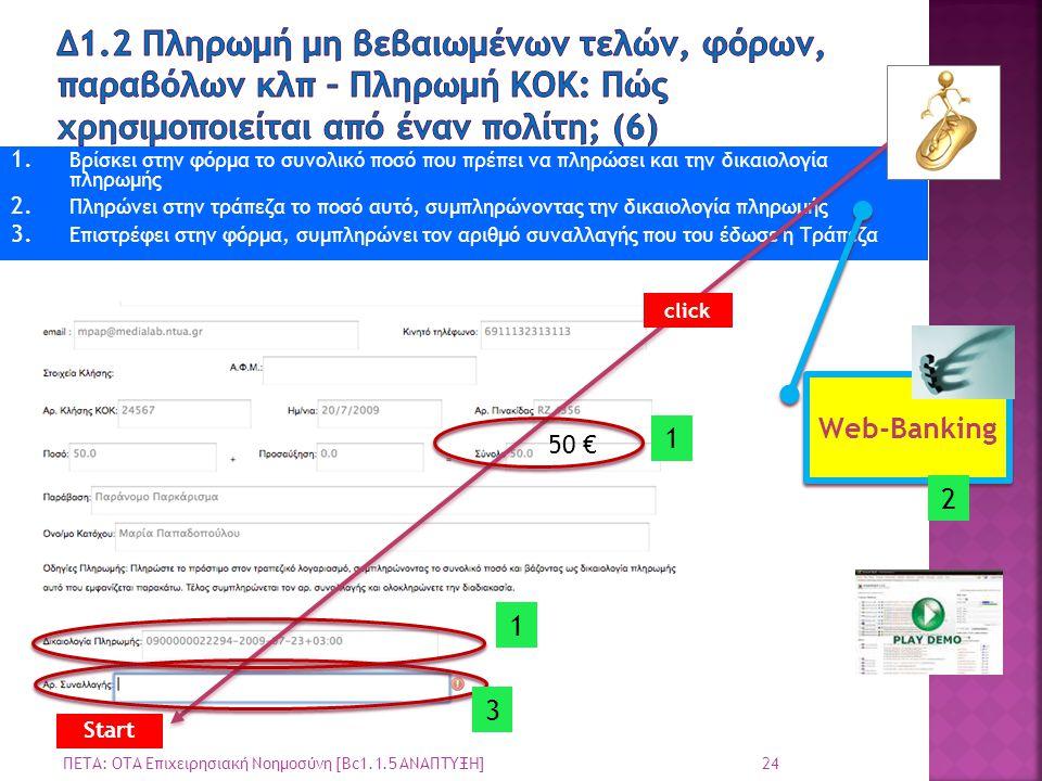 24 ΠΕΤΑ: ΟΤΑ Επιχειρησιακή Νοημοσύνη [Bc1.1.5 ΑΝΑΠΤΥΞΗ] 1. Βρίσκει στην φόρμα το συνολικό ποσό που πρέπει να πληρώσει και την δικαιολογία πληρωμής 2.