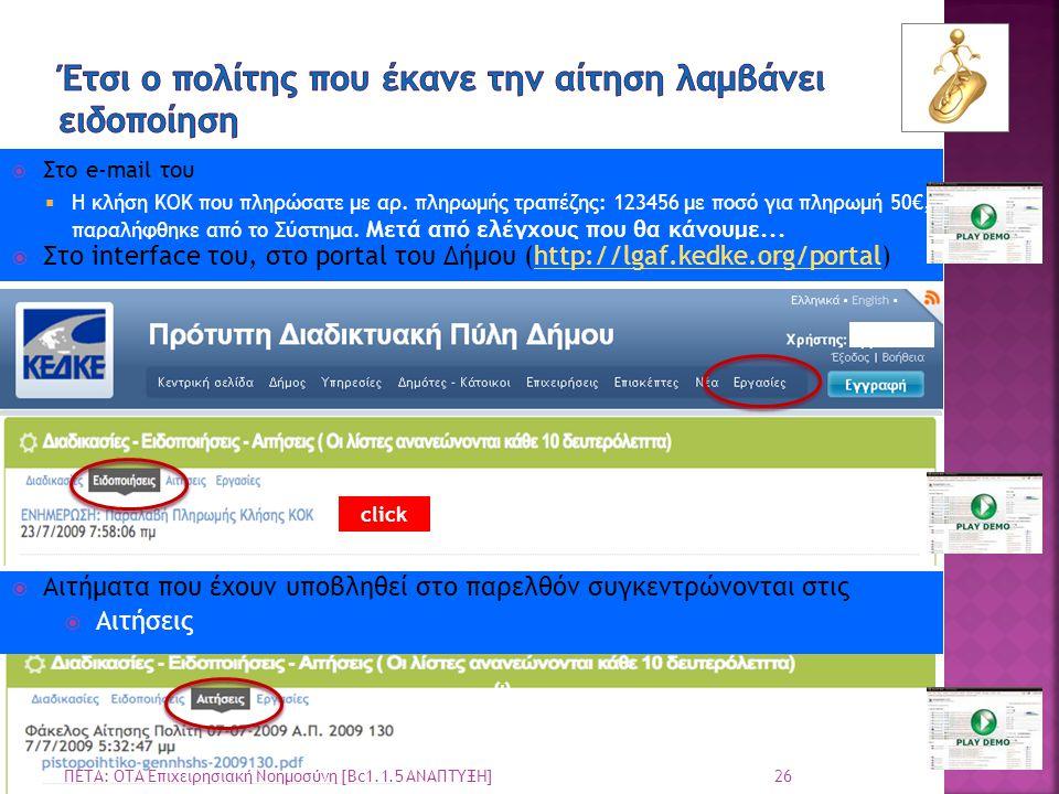  Στο e-mail του  Η κλήση ΚΟΚ που πληρώσατε με αρ. πληρωμής τραπέζης: 123456 με ποσό για πληρωμή 50€, παραλήφθηκε από το Σύστημα. Μετά από ελέγχους π