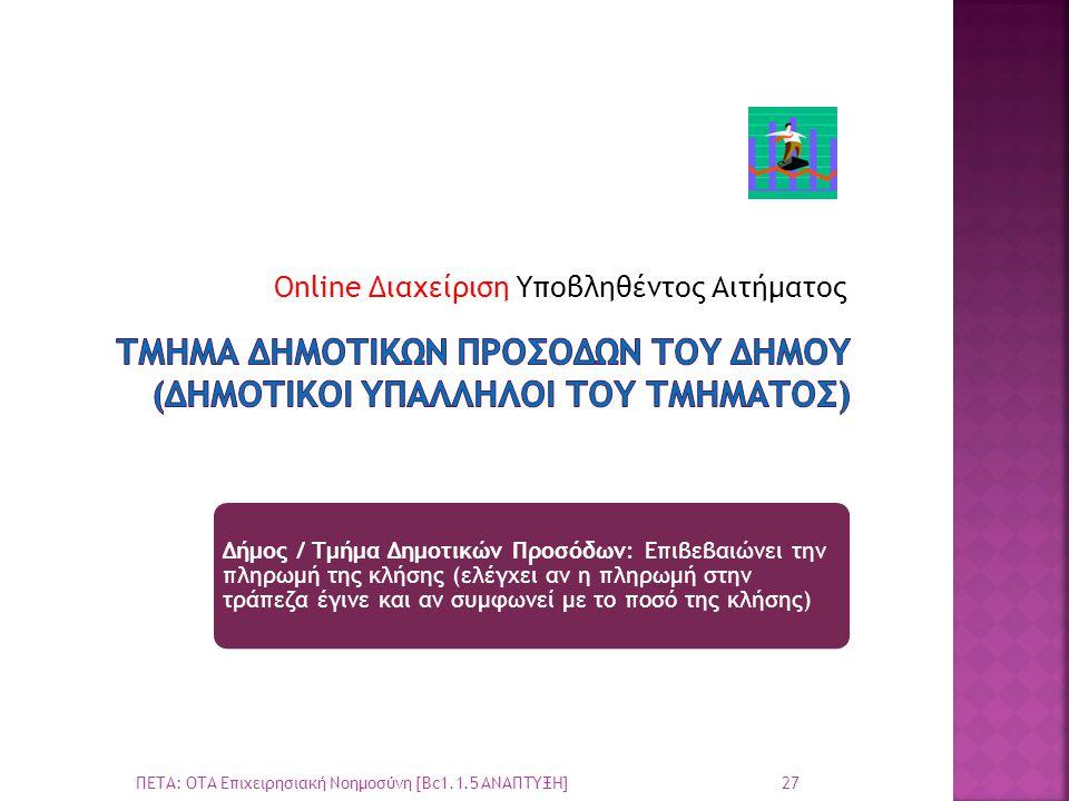 Online Διαχείριση Υποβληθέντος Αιτήματος 27 ΠΕΤΑ: ΟΤΑ Επιχειρησιακή Νοημοσύνη [Bc1.1.5 ΑΝΑΠΤΥΞΗ] Δήμος / Τμήμα Δημοτικών Προσόδων: Επιβεβαιώνει την πλ
