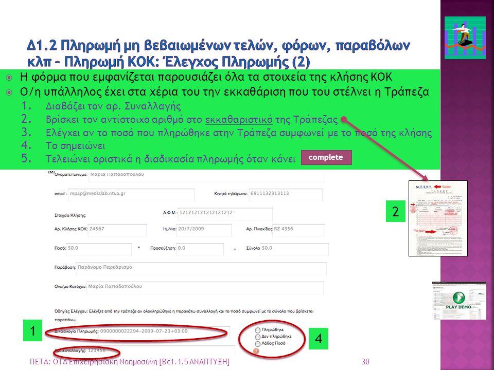 30 ΠΕΤΑ: ΟΤΑ Επιχειρησιακή Νοημοσύνη [Bc1.1.5 ΑΝΑΠΤΥΞΗ]  Η φόρμα που εμφανίζεται παρουσιάζει όλα τα στοιχεία της κλήσης ΚΟΚ  Ο/η υπάλληλος έχει στα
