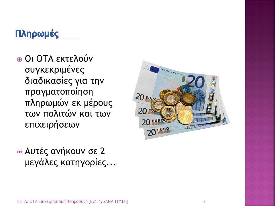  Οι ΟΤΑ εκτελούν συγκεκριμένες διαδικασίες για την πραγματοποίηση πληρωμών εκ μέρους των πολιτών και των επιχειρήσεων  Αυτές ανήκουν σε 2 μεγάλες κα