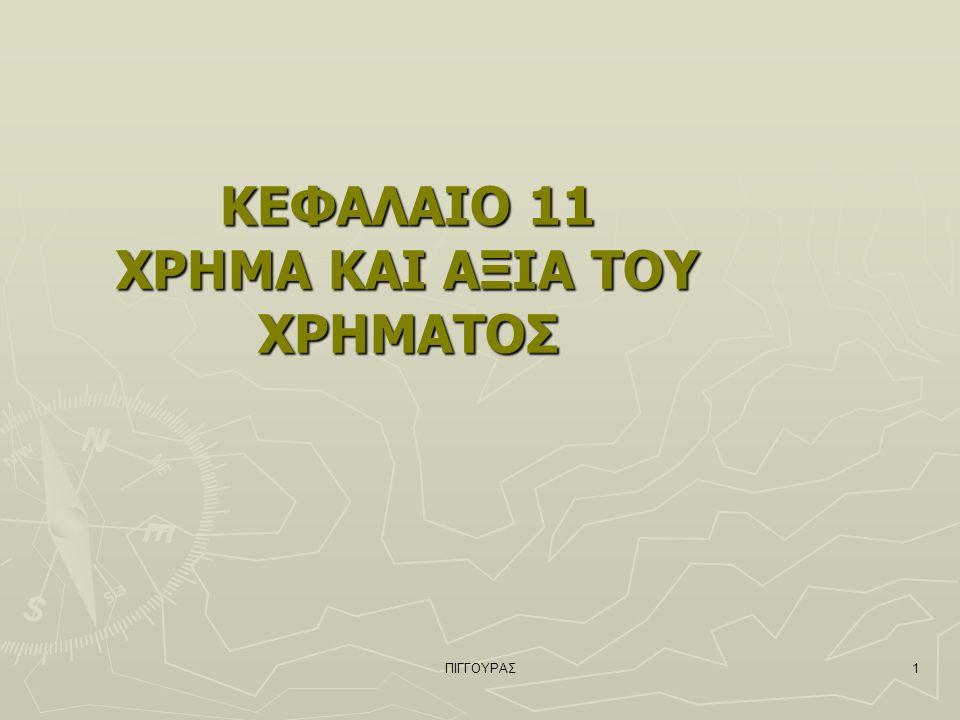 ΠΙΓΓΟΥΡΑΣ1 ΚΕΦΑΛΑΙΟ 11 ΧΡΗΜΑ ΚΑΙ ΑΞΙΑ ΤΟΥ ΧΡΗΜΑΤΟΣ