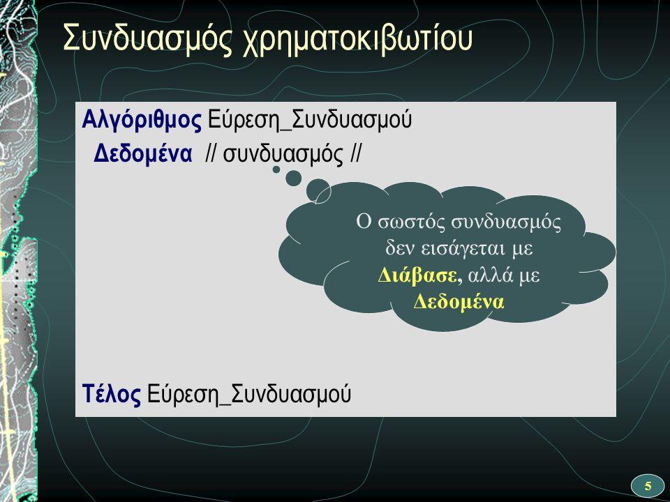 5 Αλγόριθμος Εύρεση_Συνδυασμού Δεδομένα // συνδυασμός // Τέλος Εύρεση_Συνδυασμού Συνδυασμός χρηματοκιβωτίου Ο σωστός συνδυασμός δεν εισάγεται με Διάβα