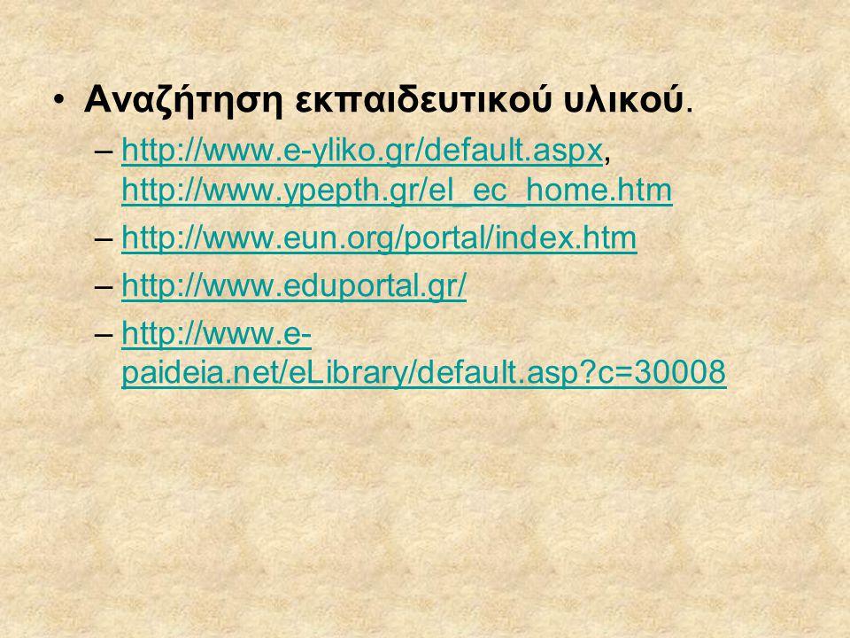 Αναζήτηση εκπαιδευτικού υλικού.