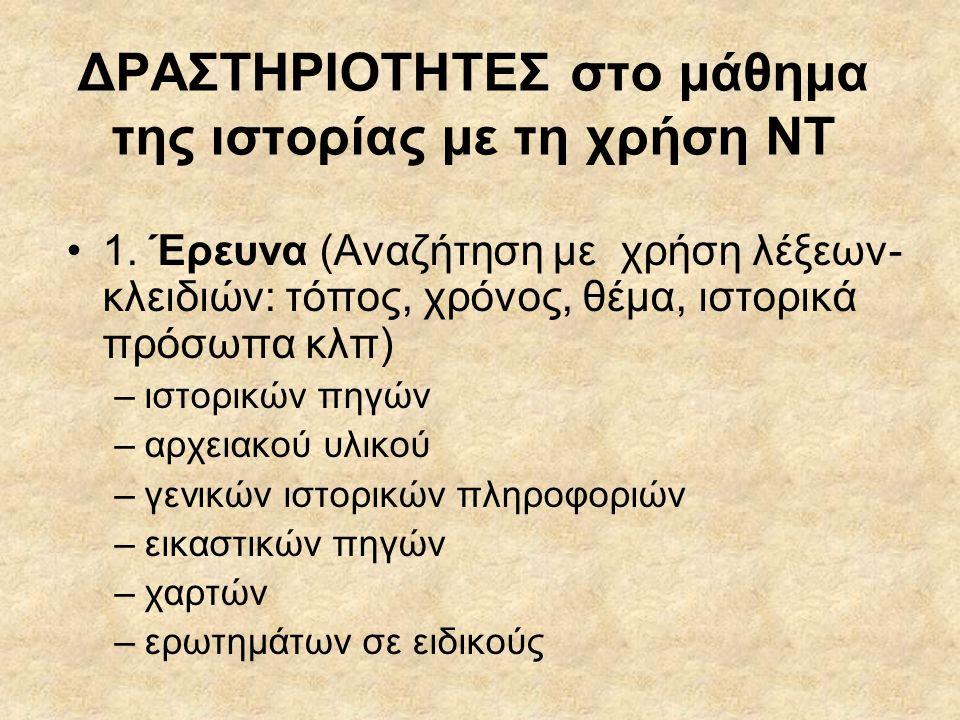 ΔΡΑΣΤΗΡΙΟΤΗΤΕΣ στο μάθημα της ιστορίας με τη χρήση ΝΤ 1.