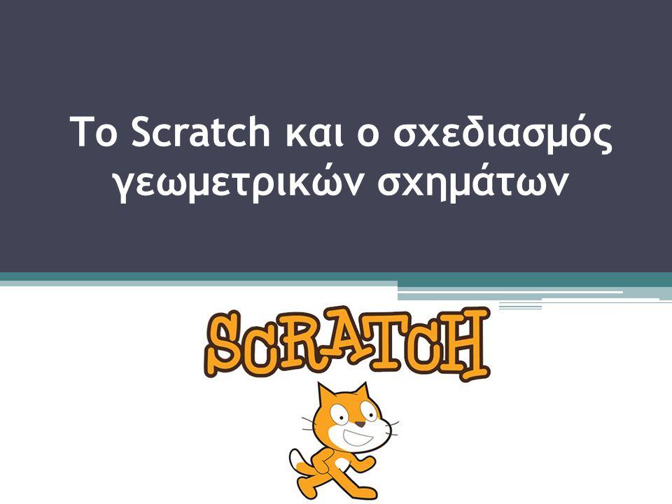 Το Scratch και ο σχεδιασμός γεωμετρικών σχημάτων