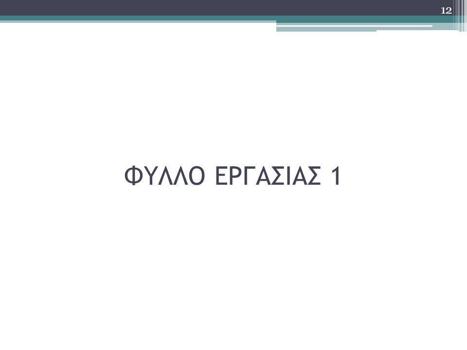 ΦΥΛΛΟ ΕΡΓΑΣΙΑΣ 1 12