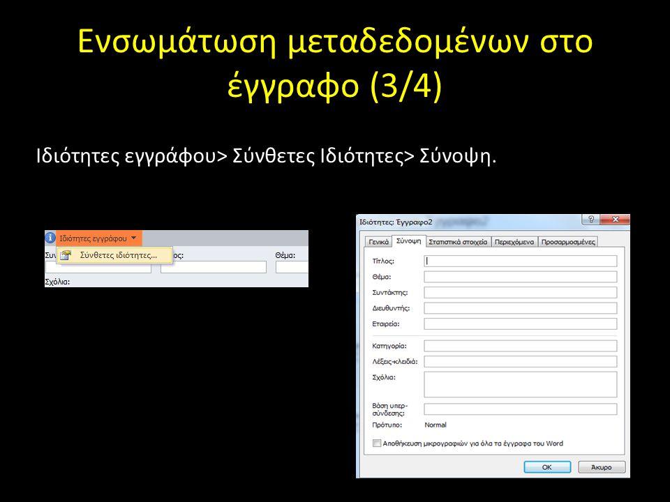 Ενσωμάτωση μεταδεδομένων στο έγγραφο (3/4) Ιδιότητες εγγράφου> Σύνθετες Ιδιότητες> Σύνοψη.