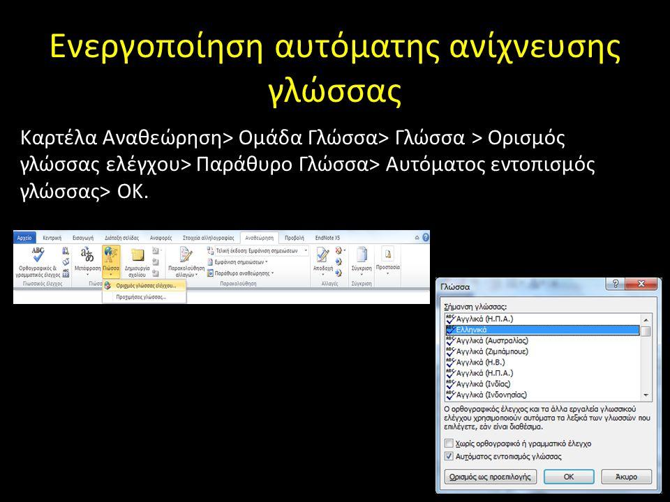 Εφαρμογή γλώσσας απευθείας σε επιλεγμένο κείμενο Επιλέξτε κείμενο> Καρτέλα Αναθεώρηση> Ομάδα Γλώσσα> Γλώσσα > Ορισμός γλώσσας ελέγχου> Παράθυρο Γλώσσα> Σήμανση γλώσσας> ΟΚ.