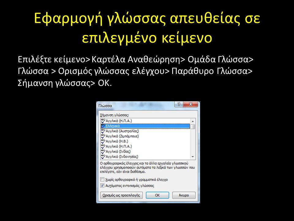 Εφαρμογή γλώσσας απευθείας σε επιλεγμένο κείμενο Επιλέξτε κείμενο> Καρτέλα Αναθεώρηση> Ομάδα Γλώσσα> Γλώσσα > Ορισμός γλώσσας ελέγχου> Παράθυρο Γλώσσα