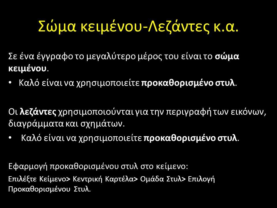 Τροποποίηση Στυλ (1/3) Αφορά: είδος και μέγεθος γραμματοσειράς.