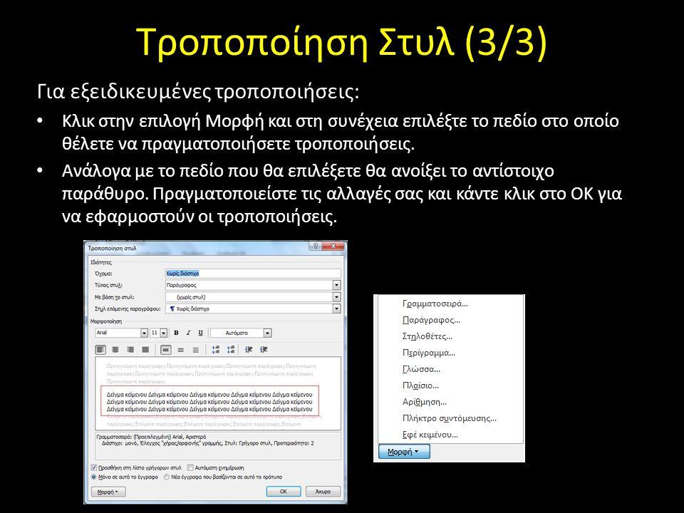 Τροποποίηση Στυλ (3/3) Για εξειδικευμένες τροποποιήσεις: Κλικ στην επιλογή Μορφή και στη συνέχεια επιλέξτε το πεδίο στο οποίο θέλετε να πραγματοποιήσε