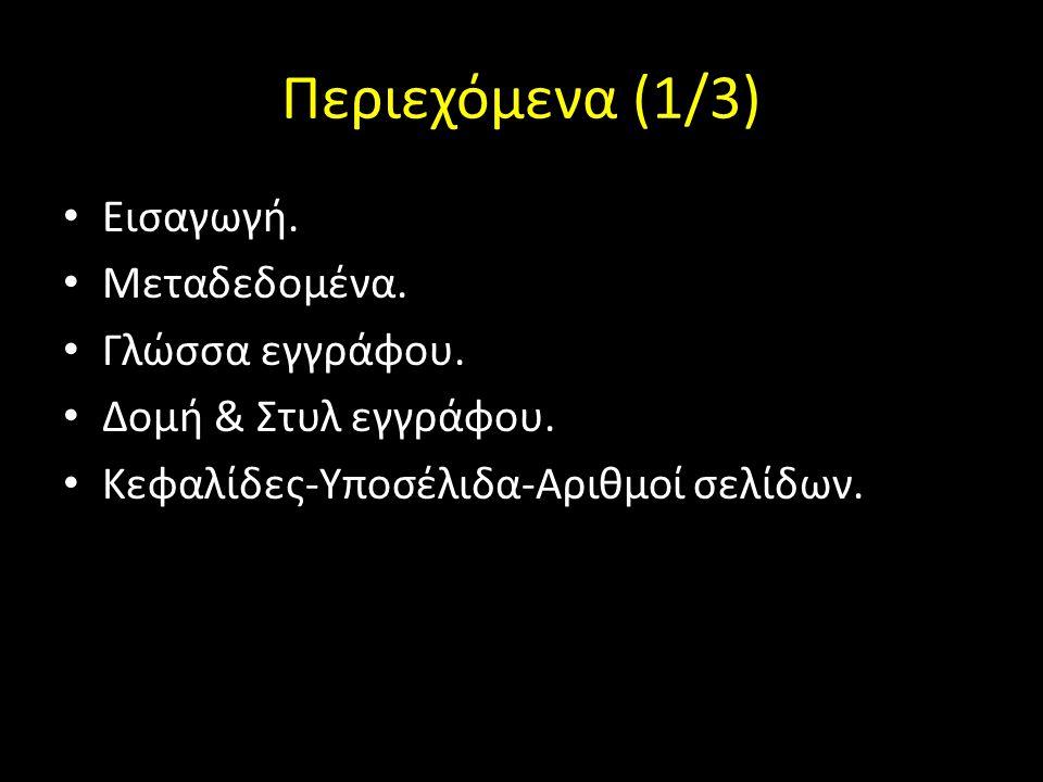 Περιεχόμενα (1/3) Εισαγωγή. Μεταδεδομένα. Γλώσσα εγγράφου. Δομή & Στυλ εγγράφου. Κεφαλίδες-Υποσέλιδα-Αριθμοί σελίδων.