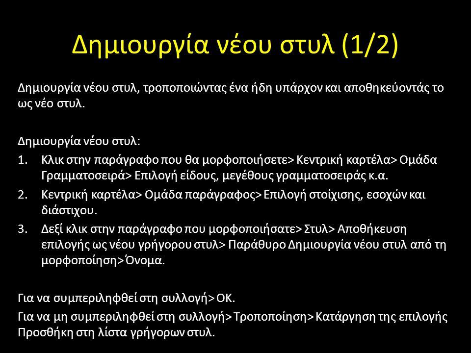Δημιουργία νέου στυλ (2/2)