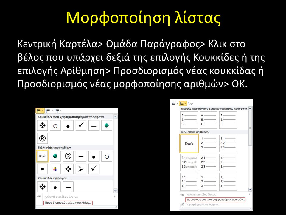 Μορφοποίηση λίστας Κεντρική Καρτέλα> Ομάδα Παράγραφος> Κλικ στο βέλος που υπάρχει δεξιά της επιλογής Κουκκίδες ή της επιλογής Αρίθμηση> Προσδιορισμός