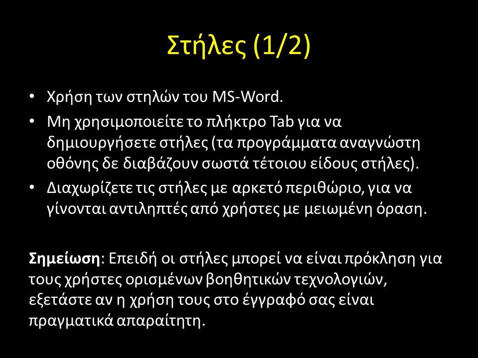 Στήλες (1/2) Χρήση των στηλών του MS-Word. Μη χρησιμοποιείτε το πλήκτρο Tab για να δημιουργήσετε στήλες (τα προγράμματα αναγνώστη οθόνης δε διαβάζουν